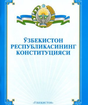 The Constitution of the Republic of Uzbekistan.